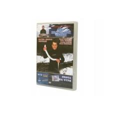 DVD Охота на угря DVDOYG