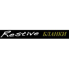Бланки Restive